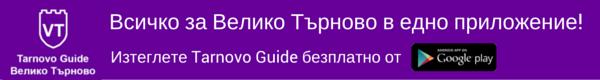 Изтеглете безплатно мобилно приложение за Велико Търново